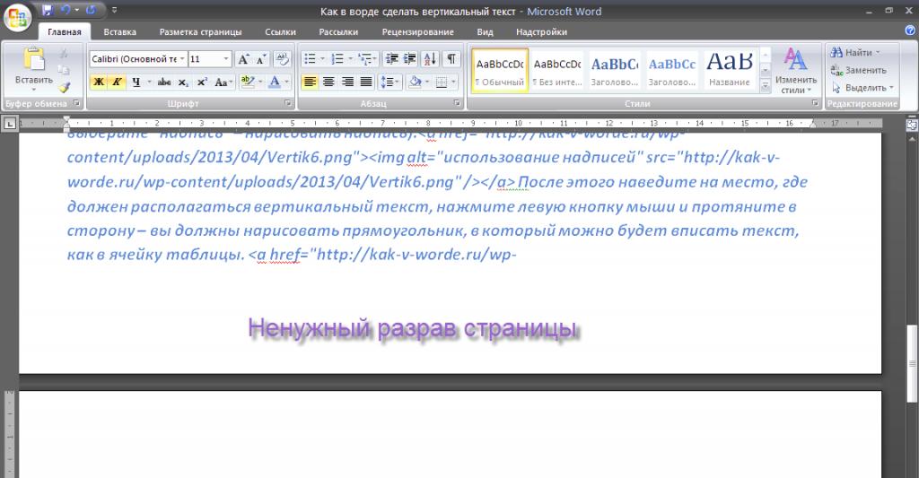 как удалить разрыв страницы