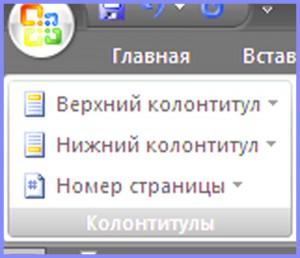 """Панель колонтитулов """"номер страницы"""""""