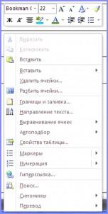 Меню для форматирования таблицы