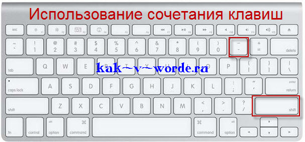 использование сочетания клавиш для создания подчеркивания