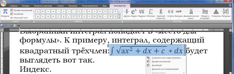 Редактор формул