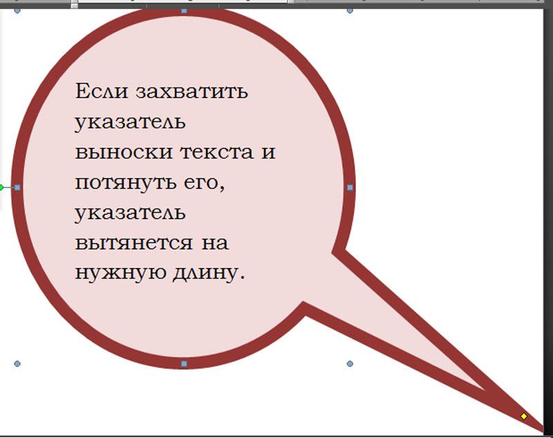 Нарисовать выноску текста